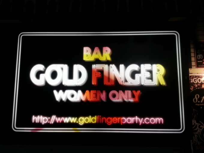 gold finger 看板