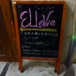 エルヴィー 看板