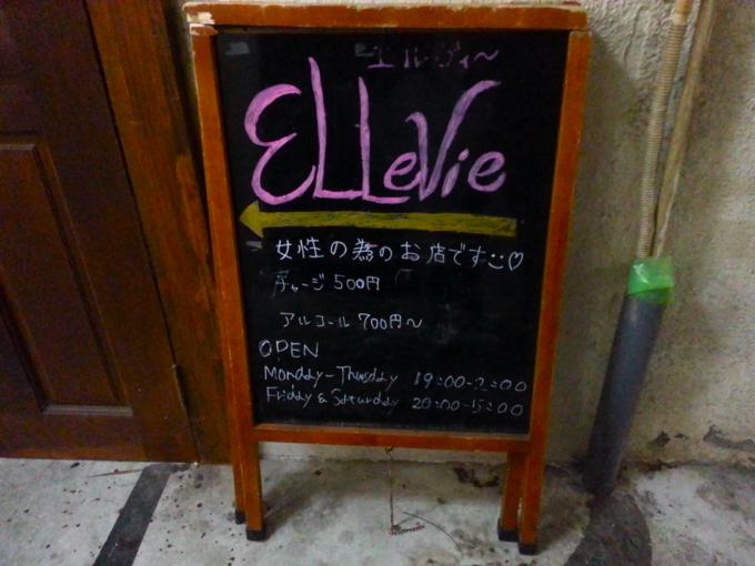 新宿二丁目ellevie(エルビー)は、こんなレズビアンバーだった【体験談】