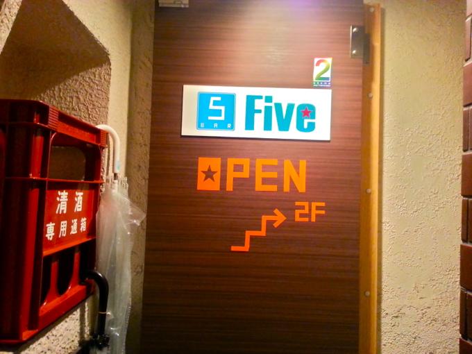 Fiveはこんなレズバーだった【レズバー巡り11軒目】