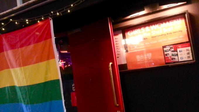 新宿二丁目の艶櫻(アデザクラ)は、こんなレズビアンバーだった【体験談】