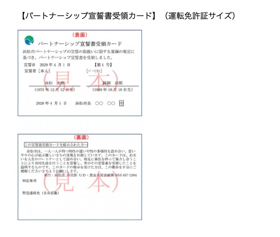 浜松 パートナーシップ宣誓書受領カード