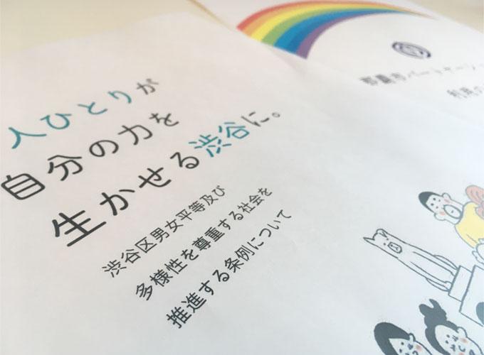 同性パートナーシップ制度がある、日本の自治体一覧
