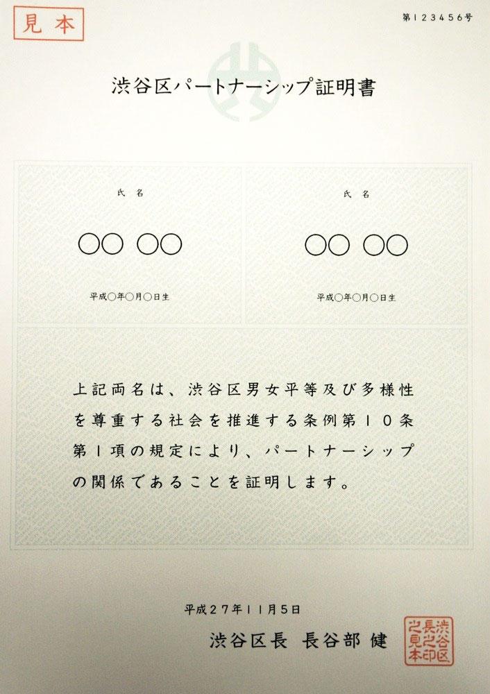 渋谷区パートナーシップ証明書