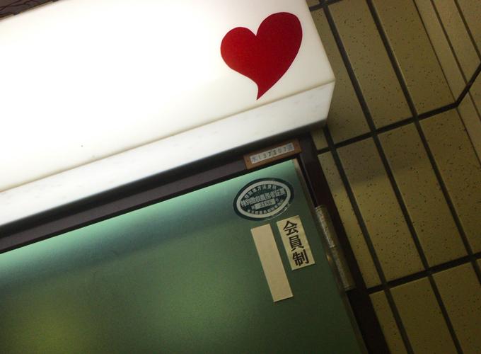 ビアンバー heart 会員制