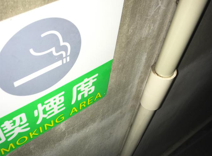 ビアンバー heart 禁煙