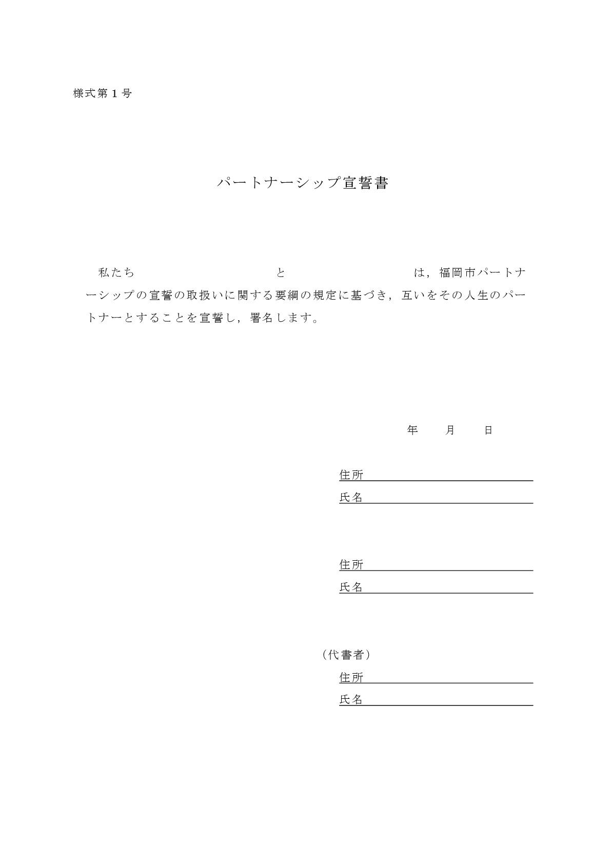 福岡 同性パートナーシップ 証明書