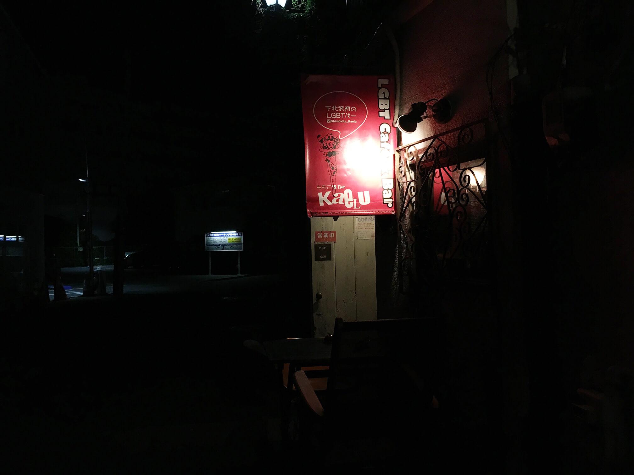 下北沢 もちこ's Bar