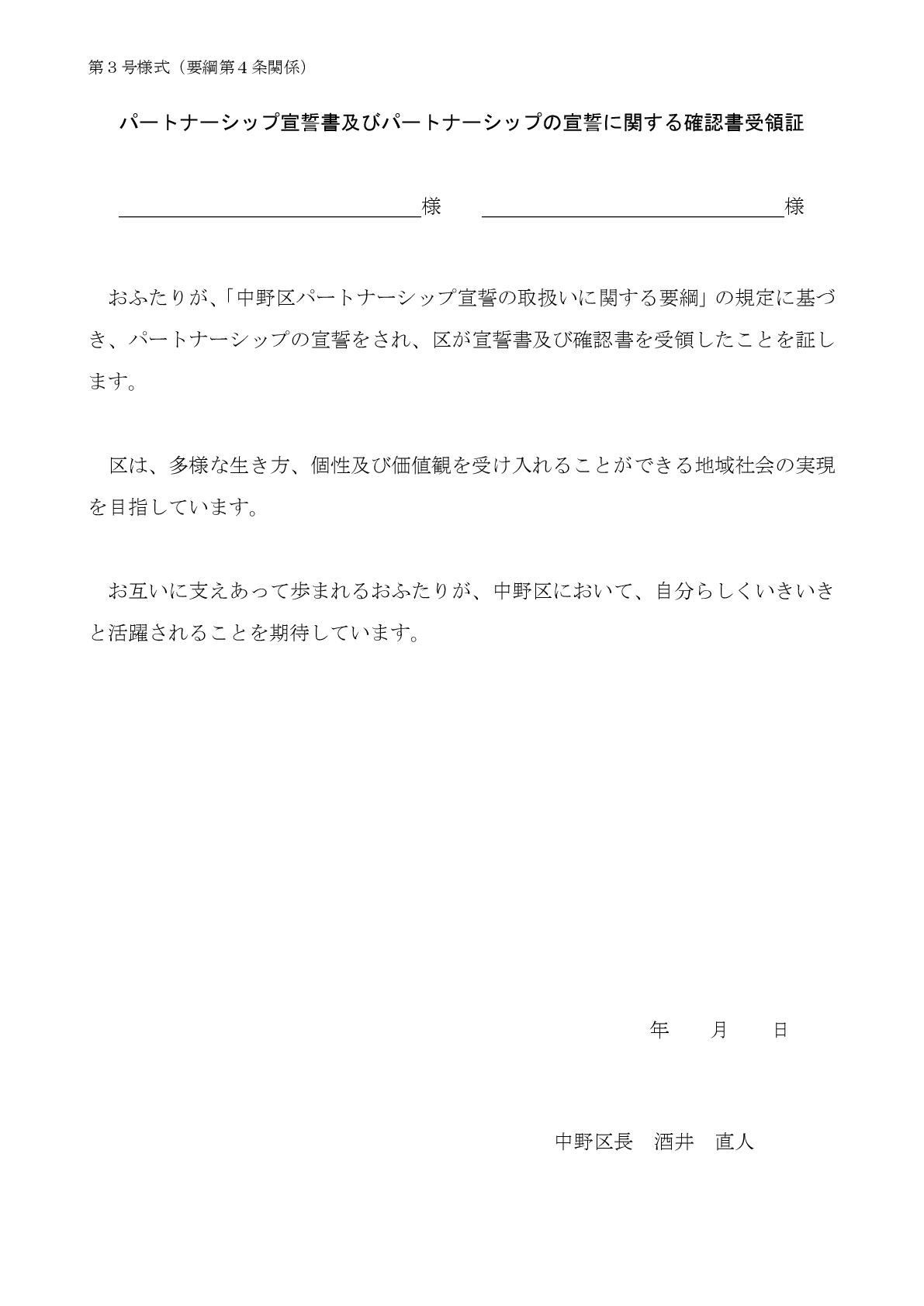 中野 同性パートナーシップ 証明書