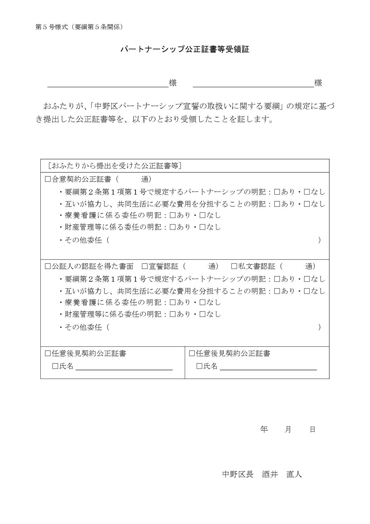 中野 同性パートナーシップ 公正証書