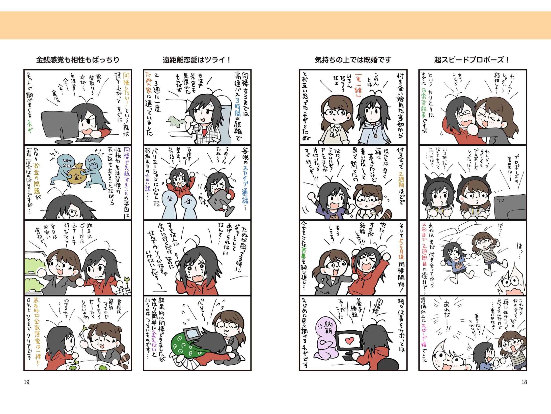 百合 漫画