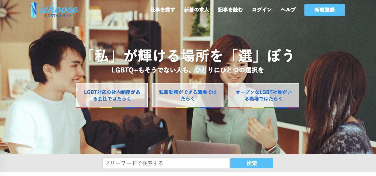 lgbt 求人サイト