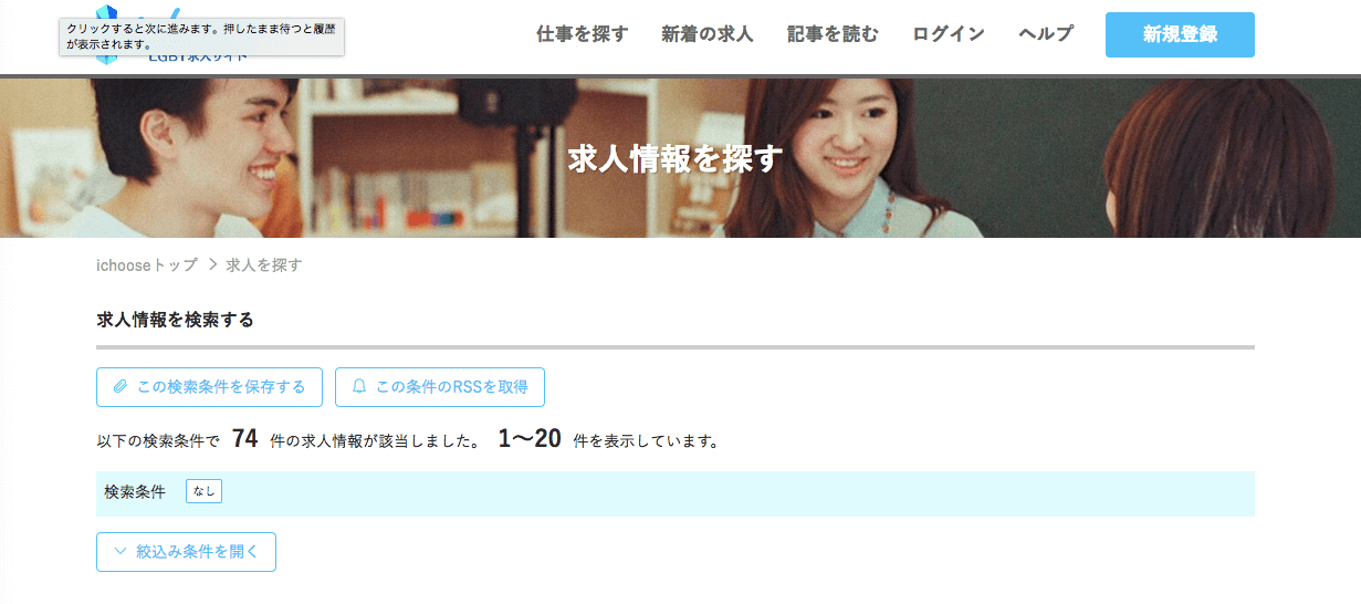 ichoose 検索結果