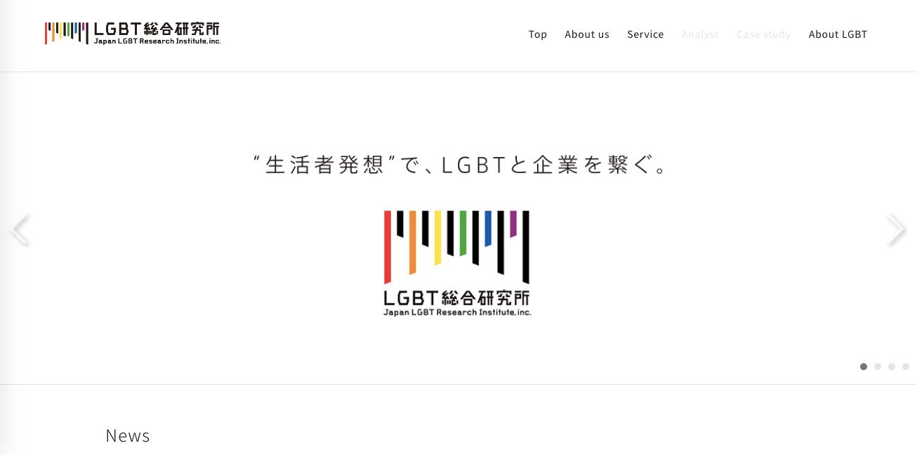 株式会社LGBT 総合研究所
