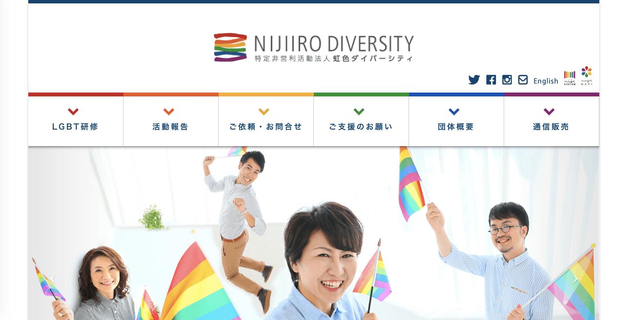 特定非営利活動法人虹色ダイバーシティ