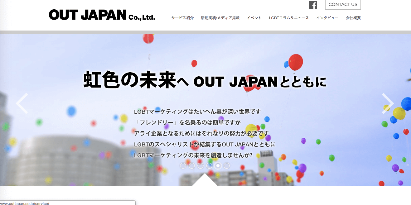株式会社アウト・ジャパン