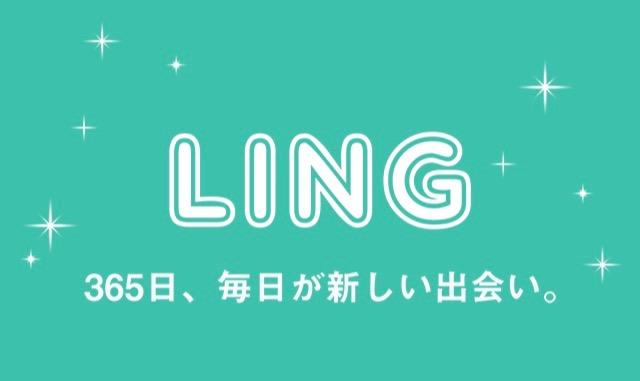 ビアン アプリ ling