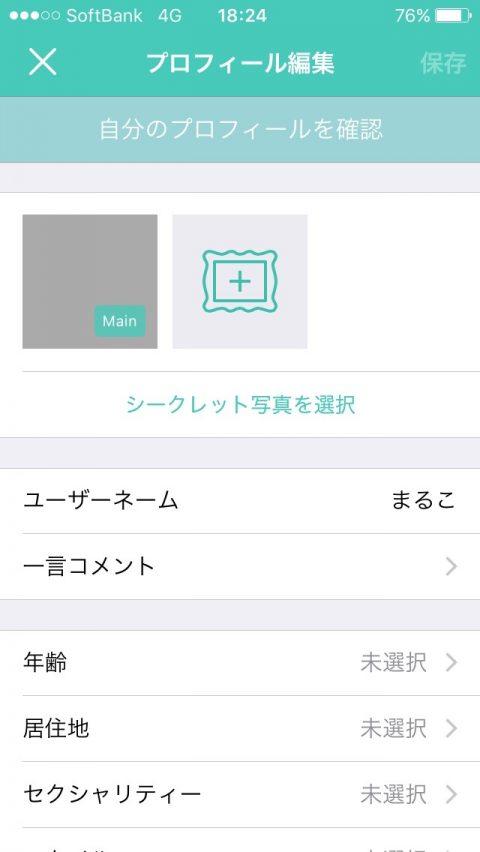 ビアンアプリ LING 登録内容
