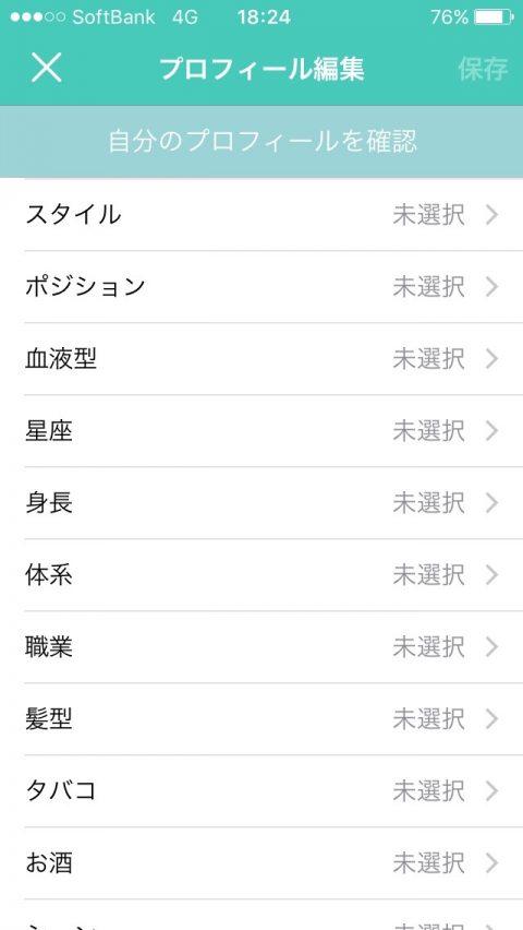 ビアンアプリ LING 登録すること