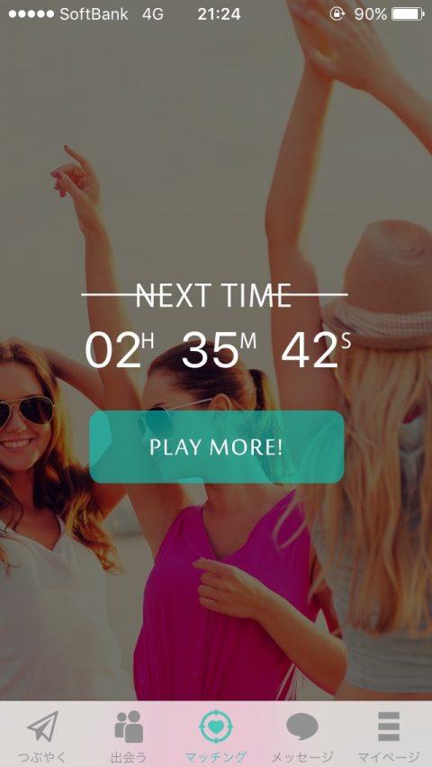 ビアンアプリ LING 制限時間