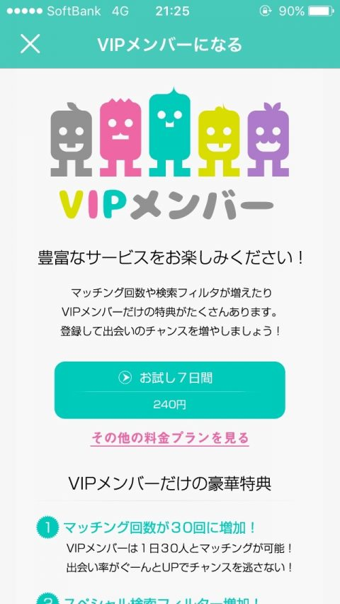 ビアンアプリ LING VIP