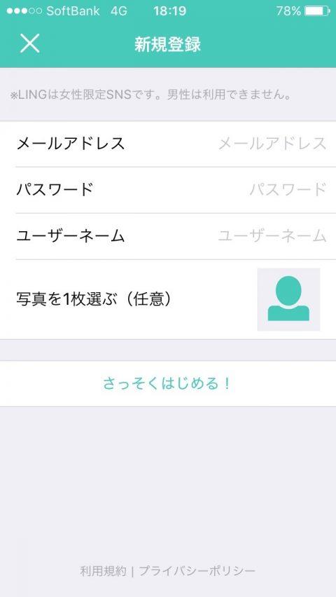 ビアンアプリ LING 新規登録