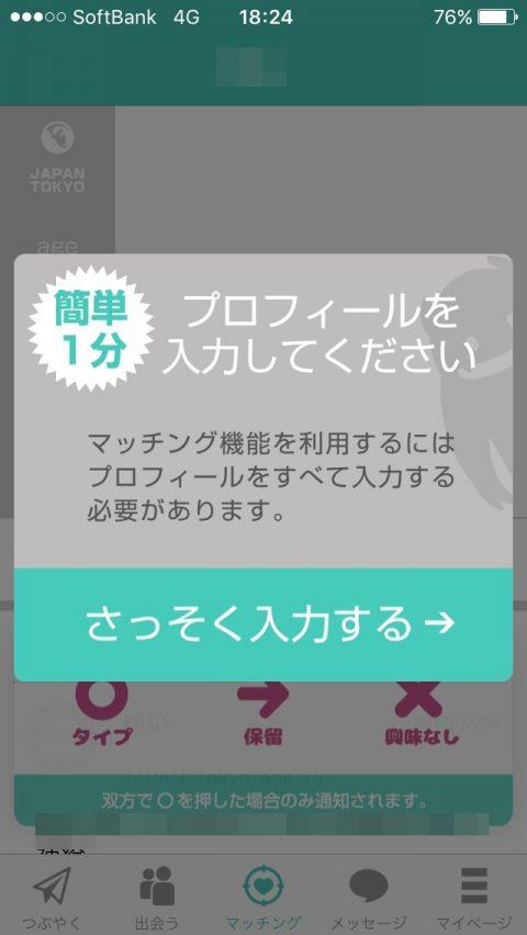ビアンアプリ LING プロフィール