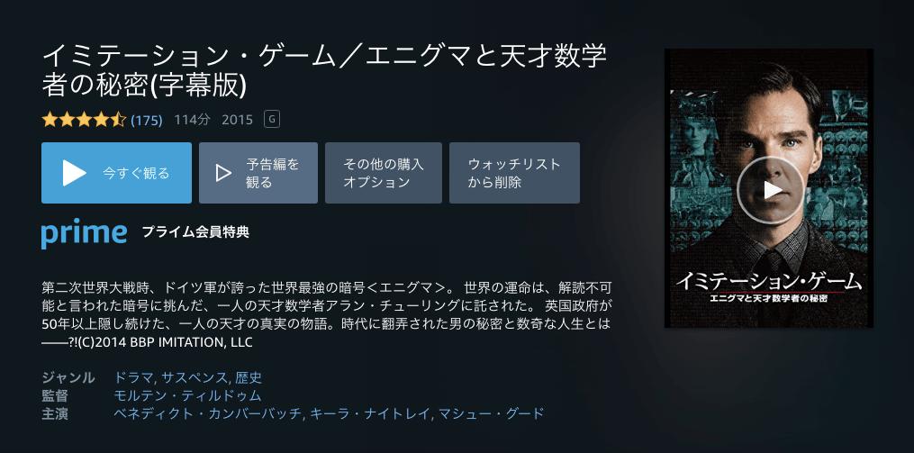 amazonプライム イミテーションゲーム