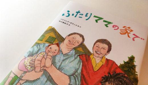 【ふたりママの家で】同性カップルの人生観を変える絵本【レビュー】