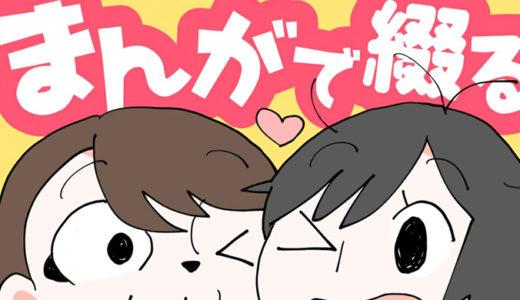 同性カップルの漫画「まんがで綴る百合な日々 女×女のバカップル同棲日記」でホッコリ