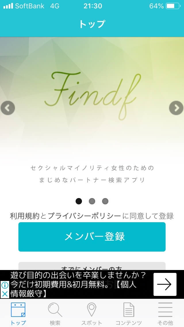 findf アプリ