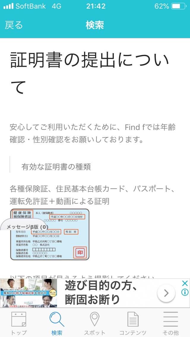 findf 証明書