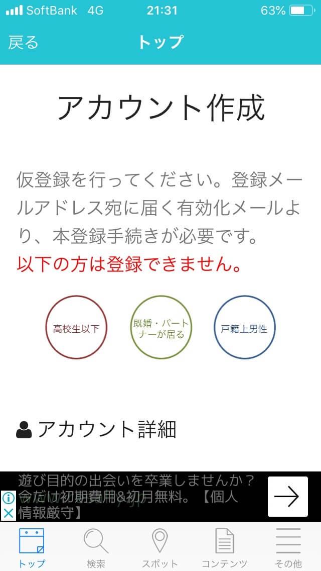 findf アカウント作成