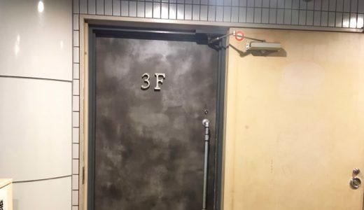 3Fはこんなレズビアンバーだった【レズバー巡り26軒目】