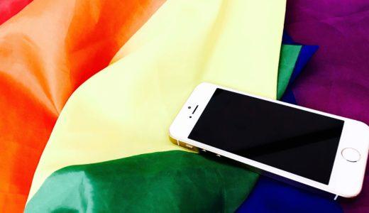 【レズビアンのアプリ】出会える?人気のビアン専用アプリ3つを比較