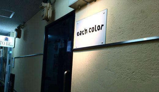 each colorはこんなレズビアンバーだった【レズバー巡り19軒目】