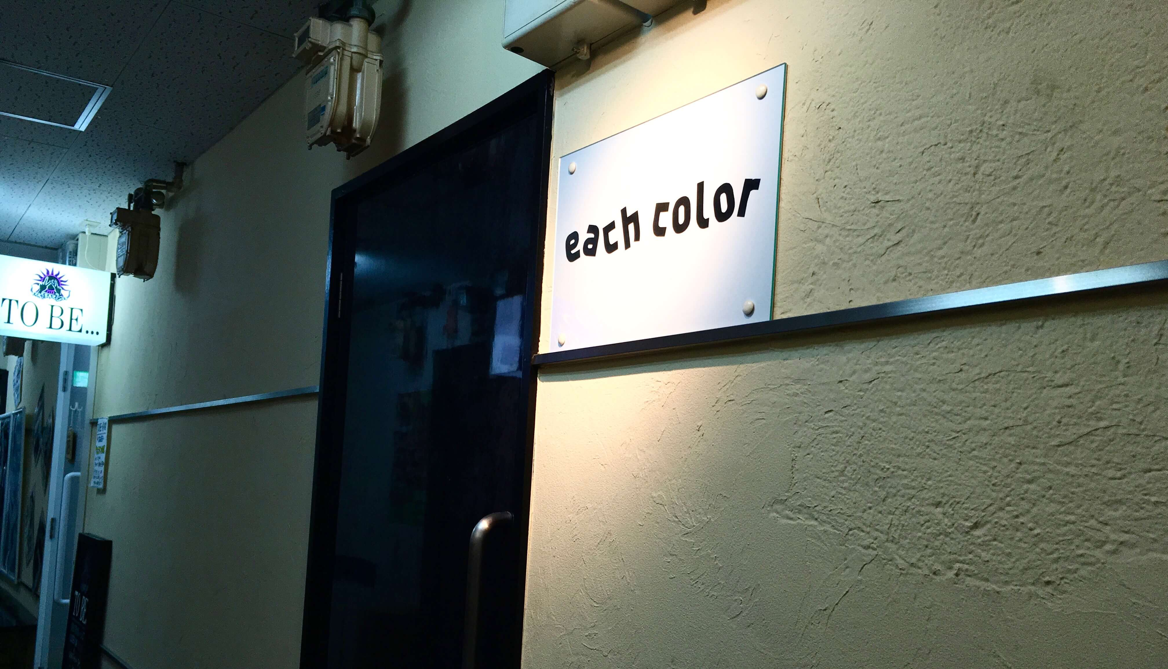 each color レズビアンバー