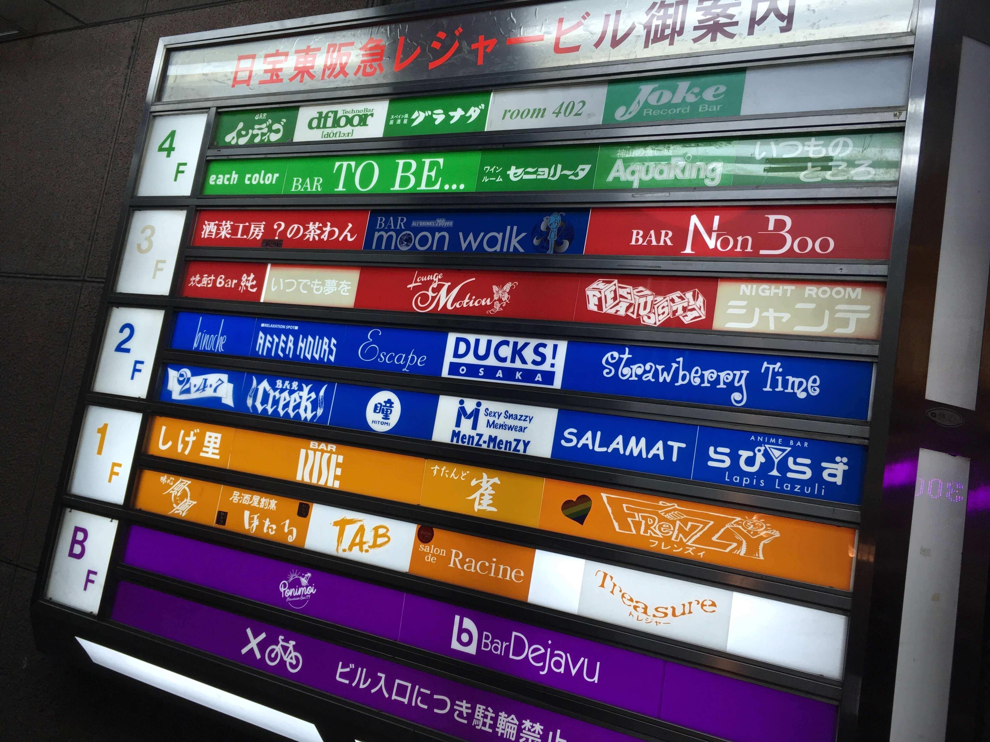 日宝東阪急レジャービル案内