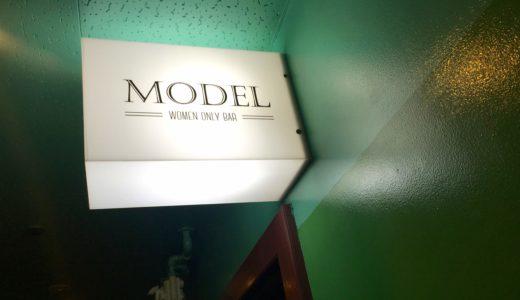 MODELはこんなレズビアンバーだった【レズバー巡り24軒目】