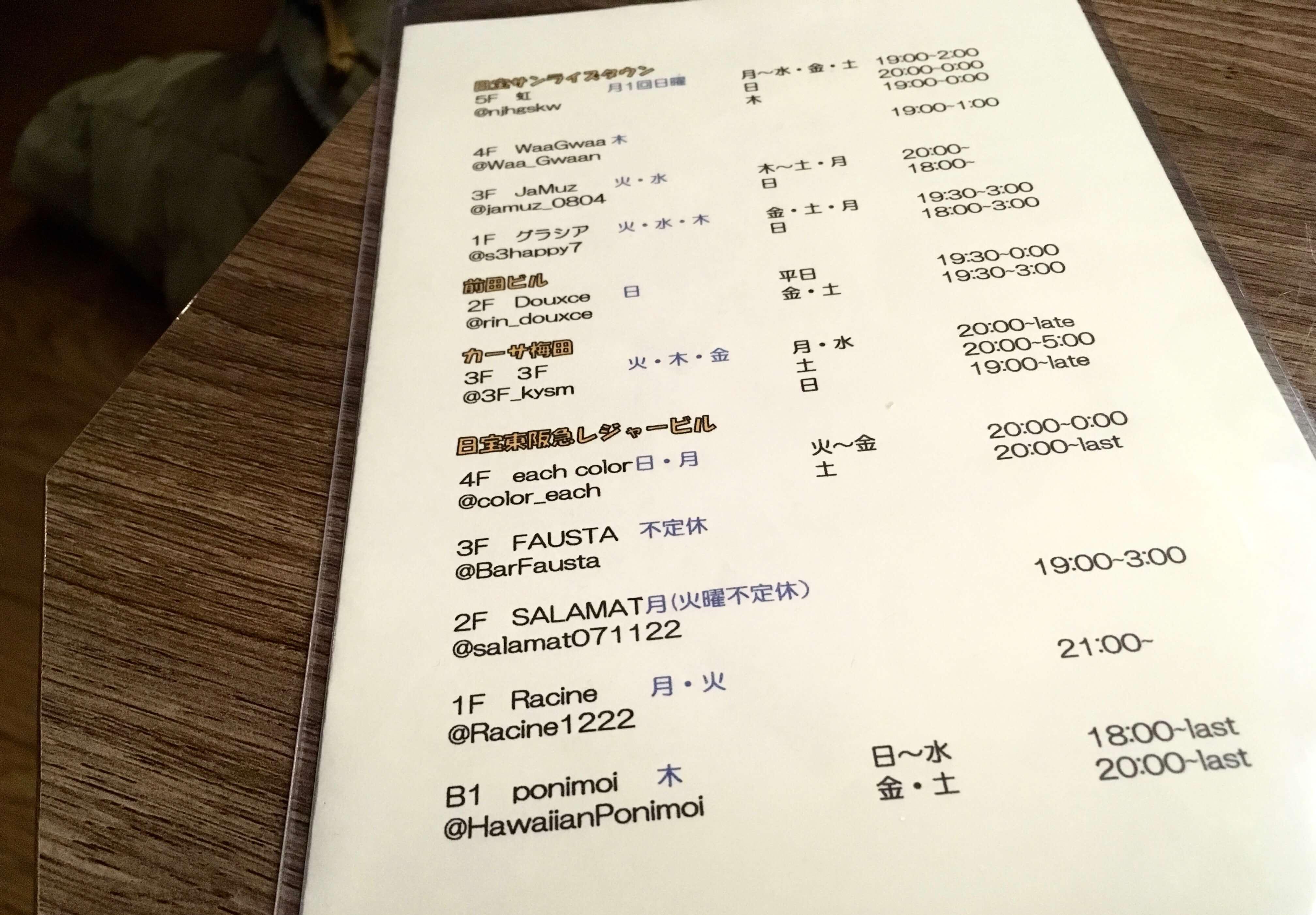 堂山レズビアンバーリスト1