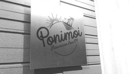 ponimoiはこんなレズビアンバーだった【レズバー巡り29軒目】