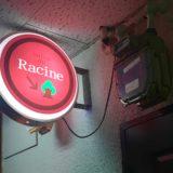 堂山のRacine(ラシーネ)は、こんなレズビアンバーだった【体験談】