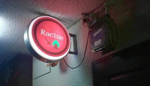 Racineはこんなレズビアンバーだった【レズバー巡り20軒目】