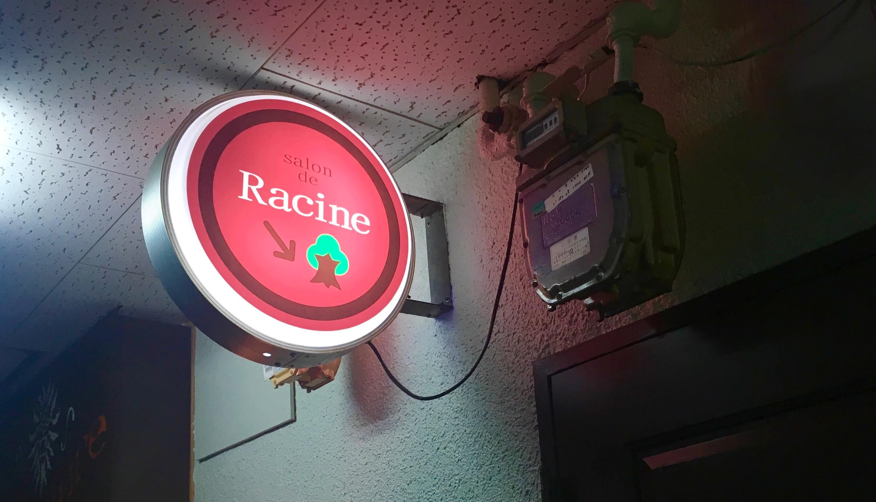 racine バー