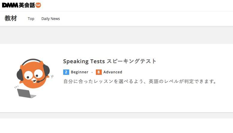 DMM英会話 スピーキングテスト