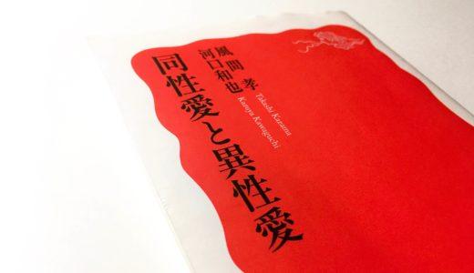 【同性愛と異性愛】日本における同性愛の歴史などが、ギュッと詰まった本