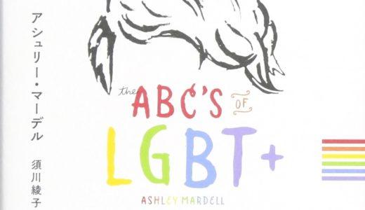 LGBTの用語を、一番わかりやすく教えてくれる本【13歳から知っておきたいLGBT+】