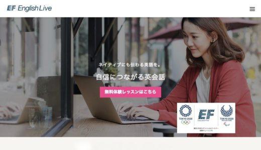 【EFオンライン英会話】7日間の無料トライアル、1日目の体験談