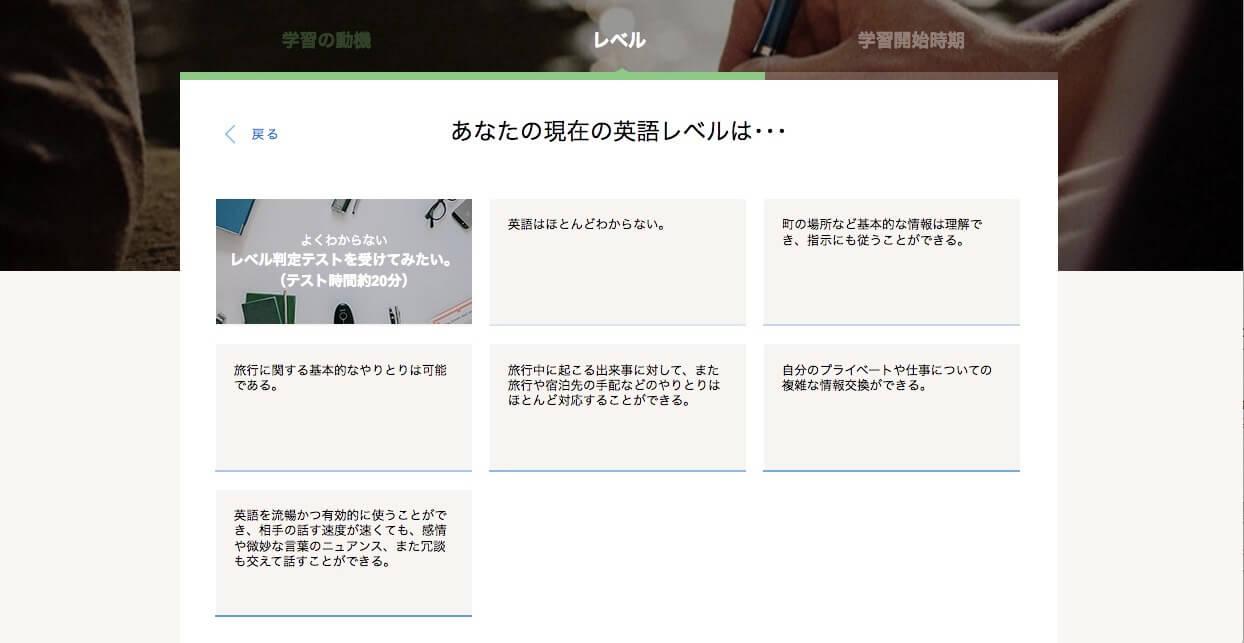 ef オンライン英会話 テスト