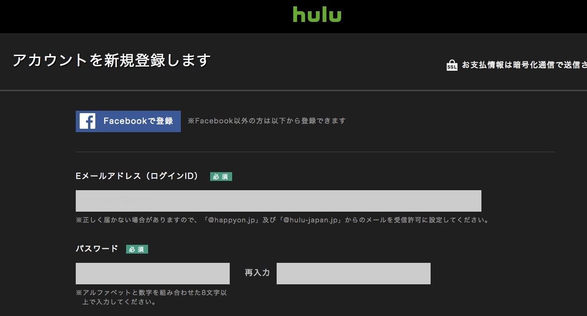 hulu 登録する項目1